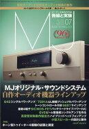 MJ無線と実験 2020年 07月号 [雑誌]