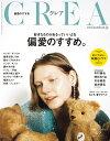 CREA (クレア) 2020年 06・07月合併号 [雑誌]