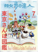散歩の達人 2020年 07月号 [雑誌]