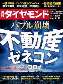 週刊ダイヤモンド 2020年 7/11号 [雑誌] (バブル崩壊 不動産・ゼネコン withコロナ)