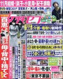 女性セブン 2020年 7/2号 [雑誌]