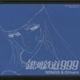 ETERNAL EDITION::銀河鉄道999 SONGS&Others File No.7&8 [ (アニメーション) ]