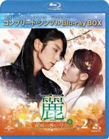 麗<レイ>〜花萌ゆる8人の皇子たち〜 BOX2<コンプリート・シンプルBlu-ray BOX>【Blu-ray】 [ イ・ジュンギ ]