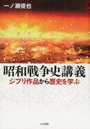 昭和戦争史講義
