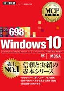 MCP教科書 Windows 10(試験番号:70-698)