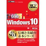 Windows10(試験番号:70-698) (EXAMPRESS MCP教科書)