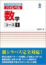 ハイレベル数学コース1 日本留学試験対策問題集 [ 田辺律子 ]