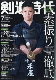 剣道時代 2020年 07月号 [雑誌]