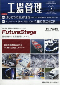 工場管理 2020年 07月号 [雑誌]