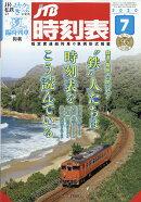 JTB時刻表 2020年 07月号 [雑誌]