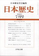 日本歴史 2020年 07月号 [雑誌]