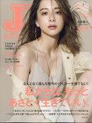 JJ (ジェイジェイ) 2020年 06・07月合併号 [雑誌]