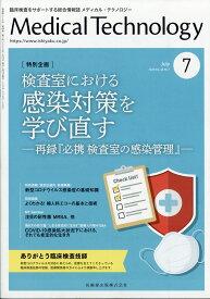 MEDICAL TECHNOLOGY(メディカルテクノロジー)検査室における感染対策を学び直すー再録『必携 検査室の感染管理』- 2020年7月号 48巻7号[雑誌](MT)