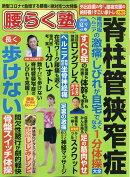 わかさ増刊 腰らく塾 夏号 2020年 07月号 [雑誌]