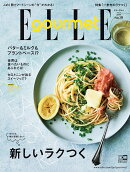 ELLE gourmet (エル・グルメ) 2020年 07月号 [雑誌]