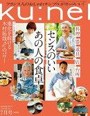 ku:nel (クウネル) 2020年 07月号 [雑誌]