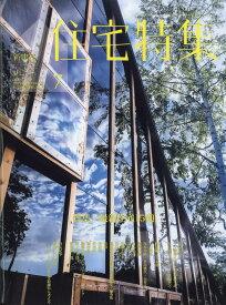 新建築 住宅特集 2020年 07月号 [雑誌]