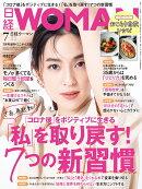 日経WOMAN (ウーマン) ミニサイズ版 2020年 07月号 [雑誌]