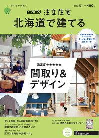 SUUMO注文住宅 北海道で建てる 2020年夏号 [雑誌]