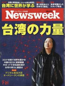 Newsweek (ニューズウィーク日本版) 2020年 7/21号 [雑誌]