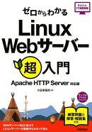 ゼロからわかるLinux Webサーバー超入門