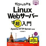 ゼロからわかるLinux Webサーバー超入門 (かんたんIT基礎講座)