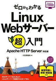 ゼロからわかるLinux Webサーバー超入門 Apache HTTP Server&Linux対 (かんたんIT基礎講座) [ 小笠原種高 ]