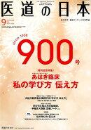 医道の日本(2018.9(Vol.77No)