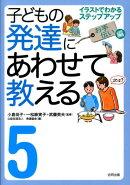 子どもの発達にあわせて教える(5(お手伝い編))