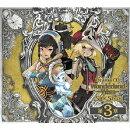 Drama CD Wonderland Wars Side Story 第3章