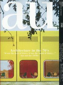 a+u (エー・アンド・ユー) 2020年 07月号 [雑誌]