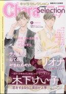 Chara Selection (キャラ セレクション) 2020年 07月号 [雑誌]