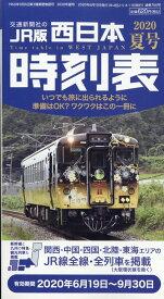 西日本時刻表 2020年 07月号 [雑誌]