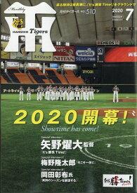 月刊 タイガース 2020年 07月号 [雑誌]
