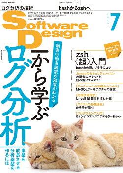 Software Design (ソフトウェア デザイン) 2020年 07月号 [雑誌]