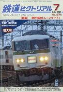 鉄道ピクトリアル 2020年 07月号 [雑誌]