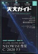 天文ガイド 2020年 07月号 [雑誌]