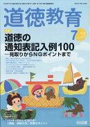 道徳教育 2020年 07月号 [雑誌]