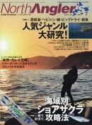 North Angler's (ノースアングラーズ) 2020年 07月号 [雑誌]