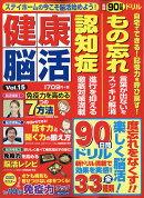 健康脳活Vol.15 2020年 07月号 [雑誌]