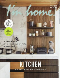 I'm home (アイムホーム) 2020年 07月号 [雑誌]