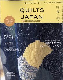 Quilts Japan (キルトジャパン) 2020年 07月号 [雑誌]