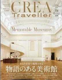 CREA Traveller (クレア・トラベラー) 2020年 07月号 [雑誌]