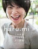 栗原はるみ haru_mi (ハルミ) 2020年 07月号 [雑誌]