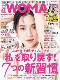 日経 WOMAN (ウーマン) 2020年 07月号 [雑誌]