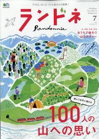 ランドネ 2020年 07月号 [雑誌]