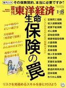 週刊 東洋経済 2020年 7/25号 [雑誌]