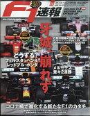 F1 (エフワン) 速報 2020年 7/27号 [雑誌]