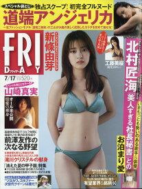 FRIDAY (フライデー) 2020年 7/17号 [雑誌]