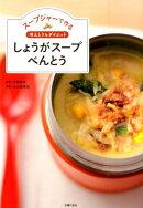 スープジャーで作る 冷えとり&ダイエット しょうがスープべんとう